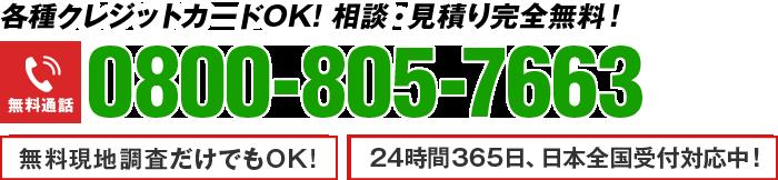 24時間365日受付 各種クレジットカードOK!相談・見積り完全無料! 無料通話 0800-805-7663 無料現地調査だけでもOK!24時間365日、日本全国受付対応中!