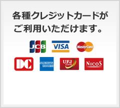 各種クレジットカード、現金がご利用いただけます。 現金 JCB VISA Mastercard DC Americanexpress UFJ NICOS
