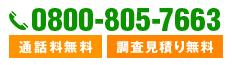 0800-805-7663 通話料無料 調査見積り無料