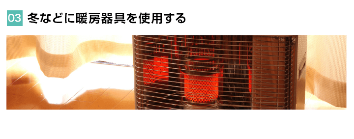 冬などに暖房器具を使用する