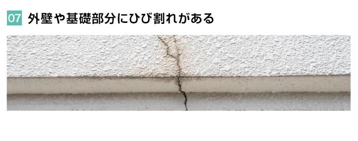 外壁や基礎部分にひび割れがある