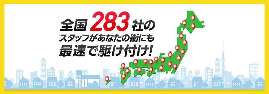 全国283社のスタッフがあなたの街にも 最速で駆け付け!