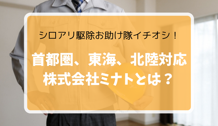 シロアリ駆除おすすめ業者【株式会社ミナト】