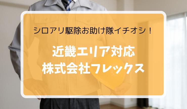 シロアリ駆除おすすめ業者【株式会社フレックス】