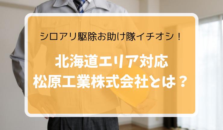 シロアリ駆除おすすめ業者【松原工業株式会社】