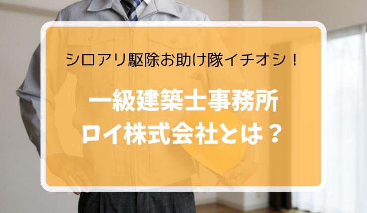 シロアリ駆除おすすめ業者【一級建築士事務所ロイ株式会社】