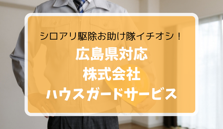 シロアリ駆除おすすめ業者【株式会社ハウスガードサービス】