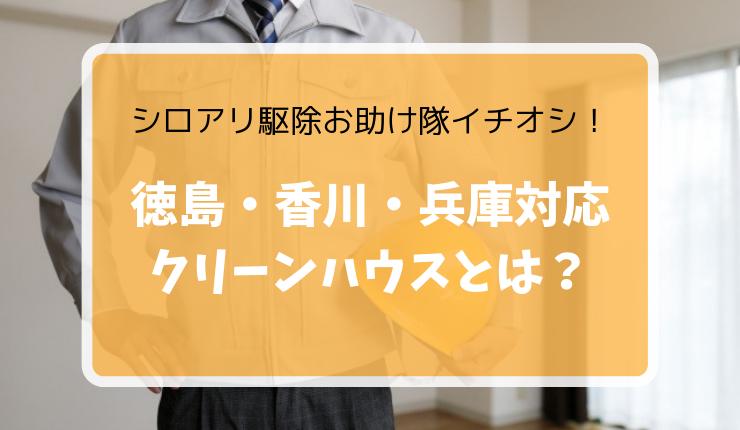 シロアリ駆除おすすめ業者【クリーンハウス】