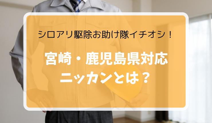 シロアリ駆除おすすめ業者【ニッカン】